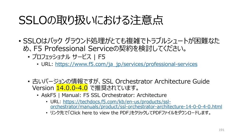 SSLOの取り扱いにおける注意点 • SSLOはバック グラウンド処理がとても複雑でトラブルシ...