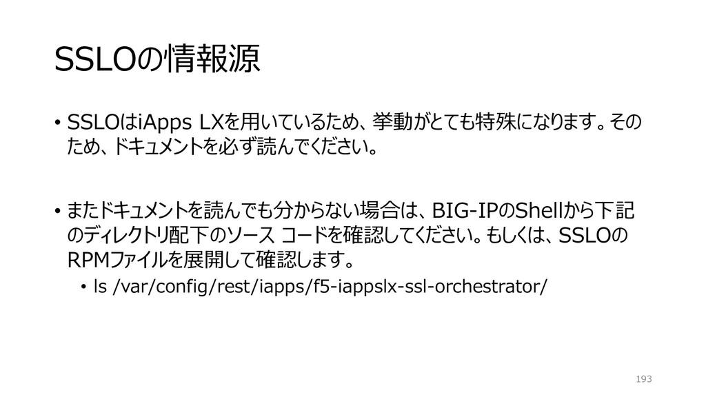 SSLOの情報源 • SSLOはiApps LXを用いているため、挙動がとても特殊になります。...