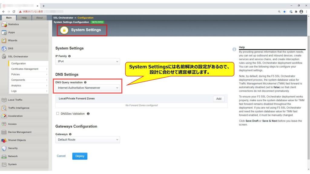 200 System Settingsには名前解決の設定があるので、 設計に合わせて適宜修正し...