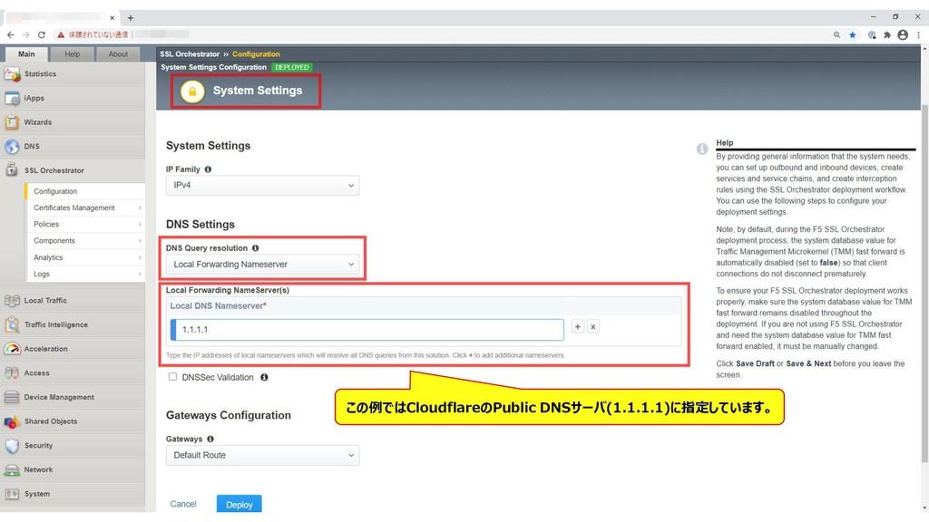 201 この例ではCloudflareのPublic DNSサーバ(1.1.1.1)に指定して...