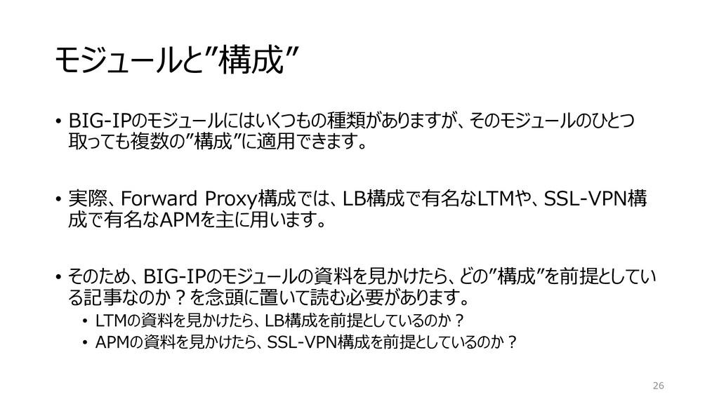 """モジュールと""""構成"""" • BIG-IPのモジュールにはいくつもの種類がありますが、そのモジュー..."""