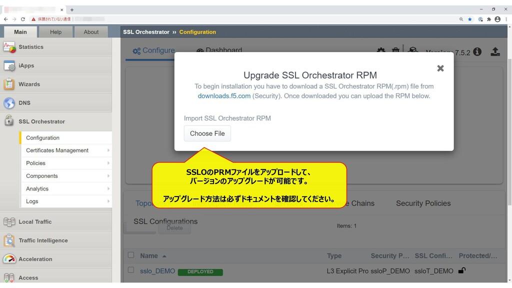 203 SSLOのPRMファイルをアップロードして、 バージョンのアップグレードが可能です。 ...