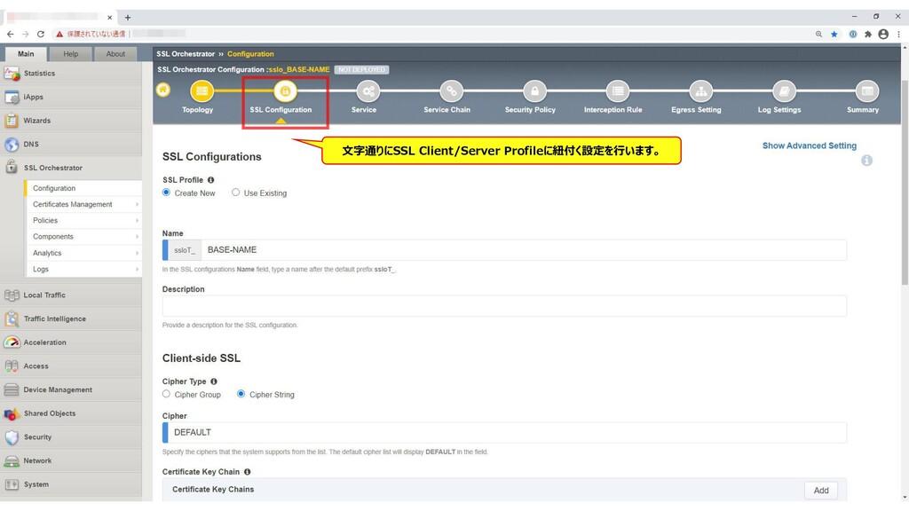206 文字通りにSSL Client/Server Profileに紐付く設定を行います。