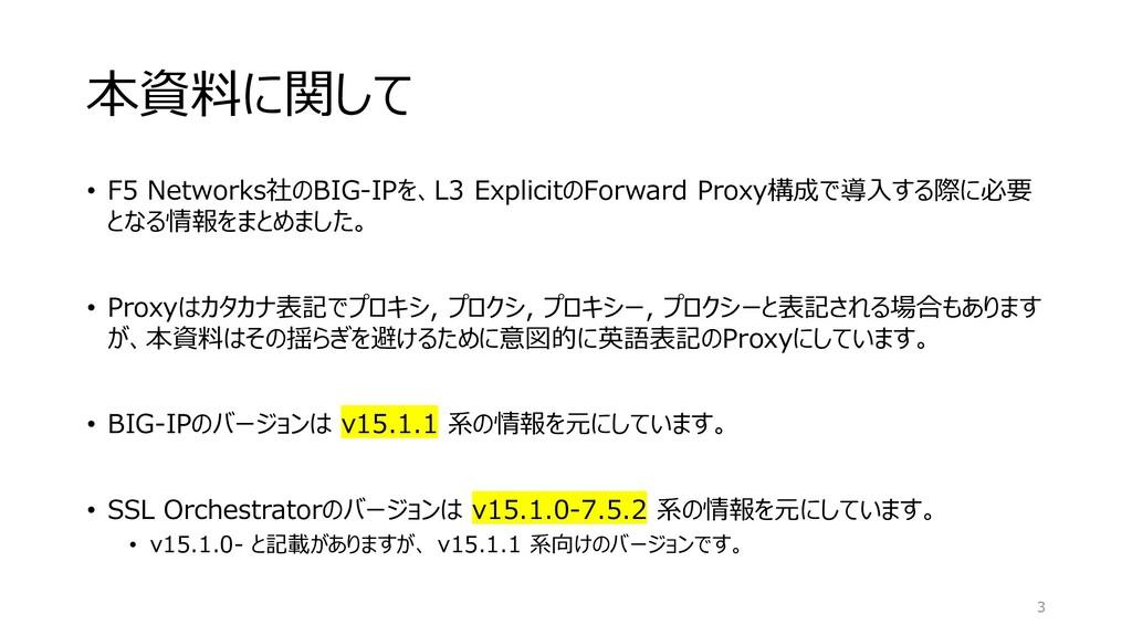 本資料に関して • F5 Networks社のBIG-IPを、L3 ExplicitのForw...