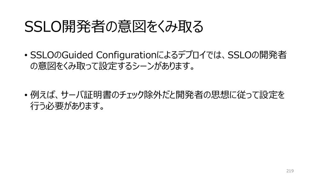 SSLO開発者の意図をくみ取る • SSLOのGuided Configurationによるデ...