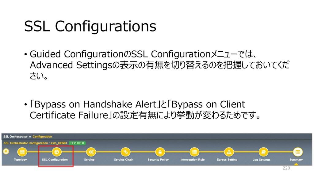 SSL Configurations • Guided ConfigurationのSSL C...