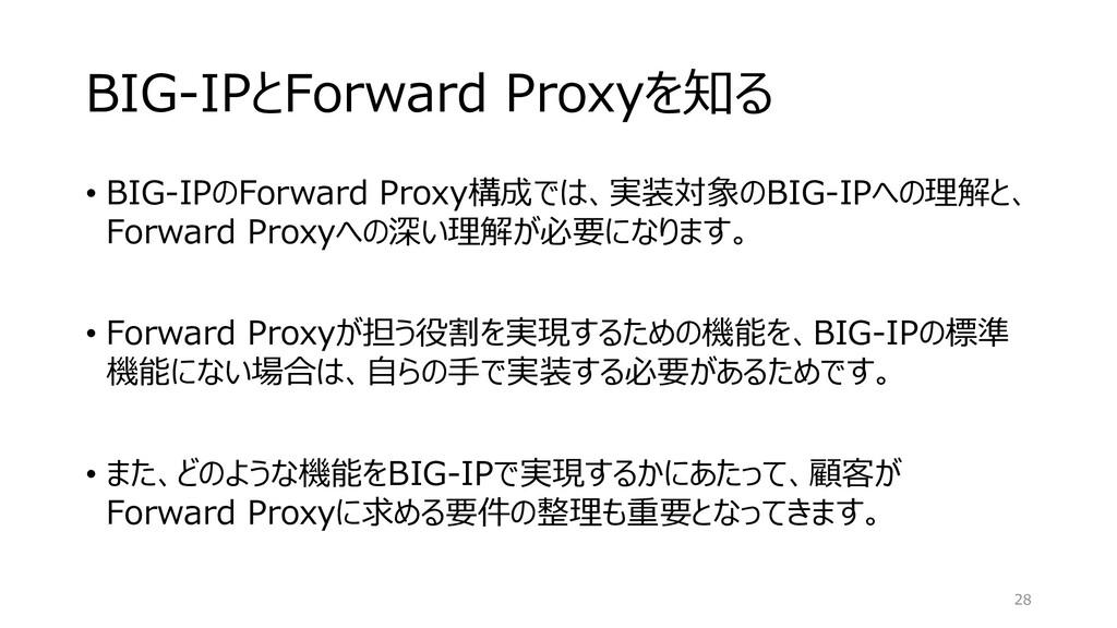 BIG-IPとForward Proxyを知る • BIG-IPのForward Proxy構...