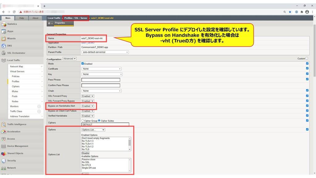 225 SSL Server Profile にデプロイした設定を確認しています。 Bypas...