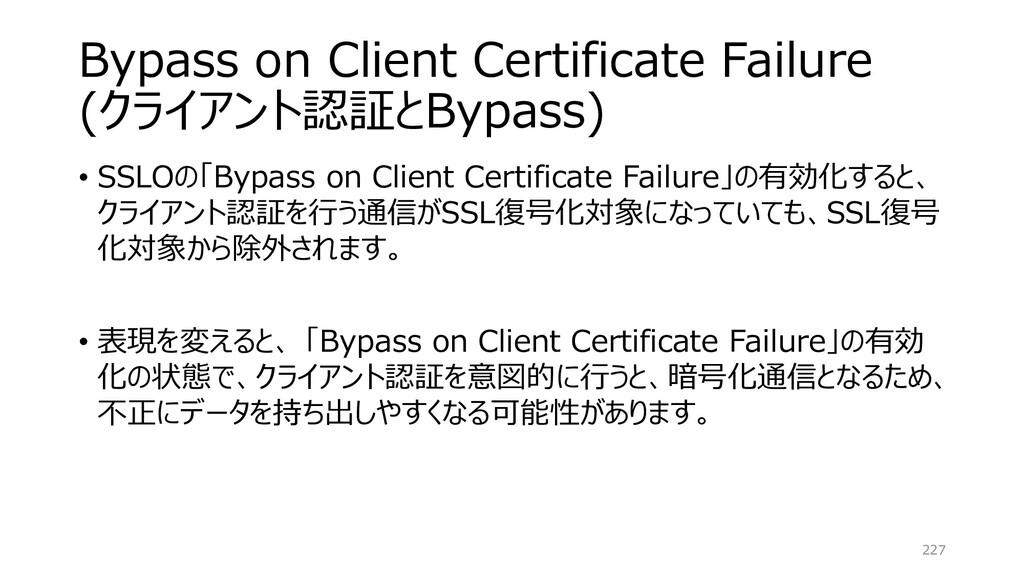 Bypass on Client Certificate Failure (クライアント認証と...