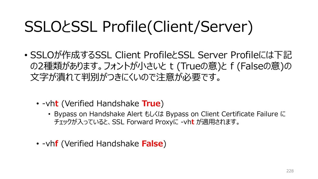 SSLOとSSL Profile(Client/Server) • SSLOが作成するSSL ...