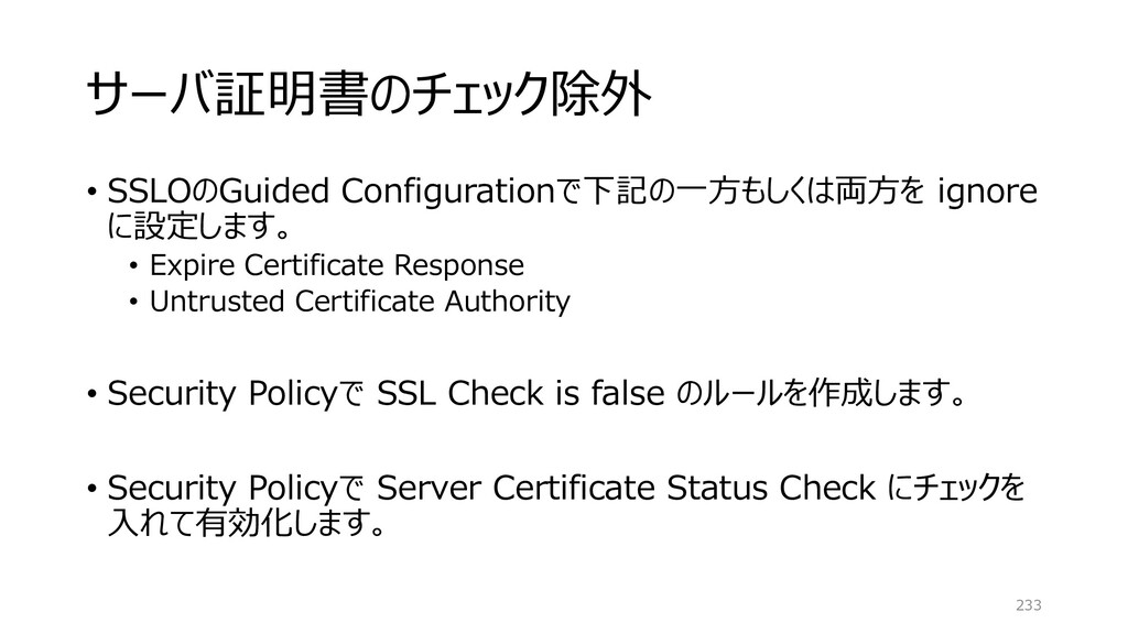 サーバ証明書のチェック除外 • SSLOのGuided Configurationで下記の一方...