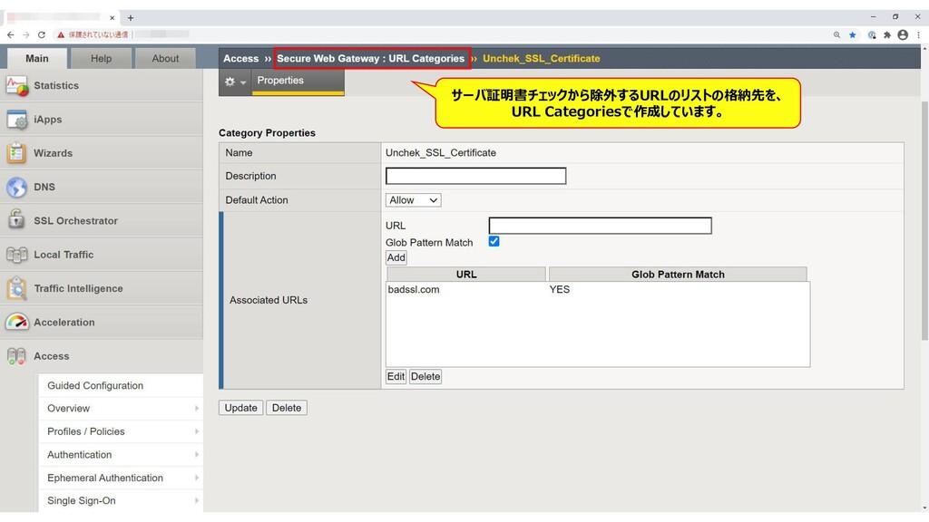 237 サーバ証明書チェックから除外するURLのリストの格納先を、 URL Categorie...