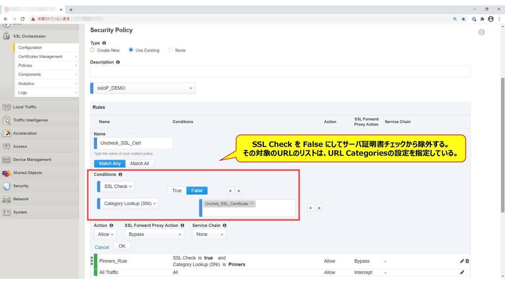 239 SSL Check を False にしてサーバ証明書チェックから除外する。 その対象...