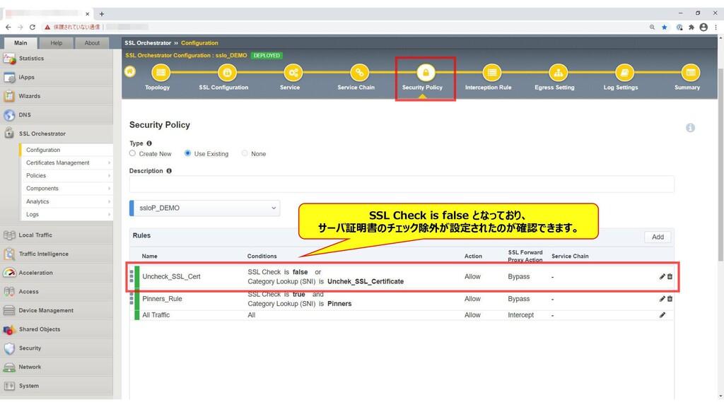 240 SSL Check is false となっており、 サーバ証明書のチェック除外が設定...
