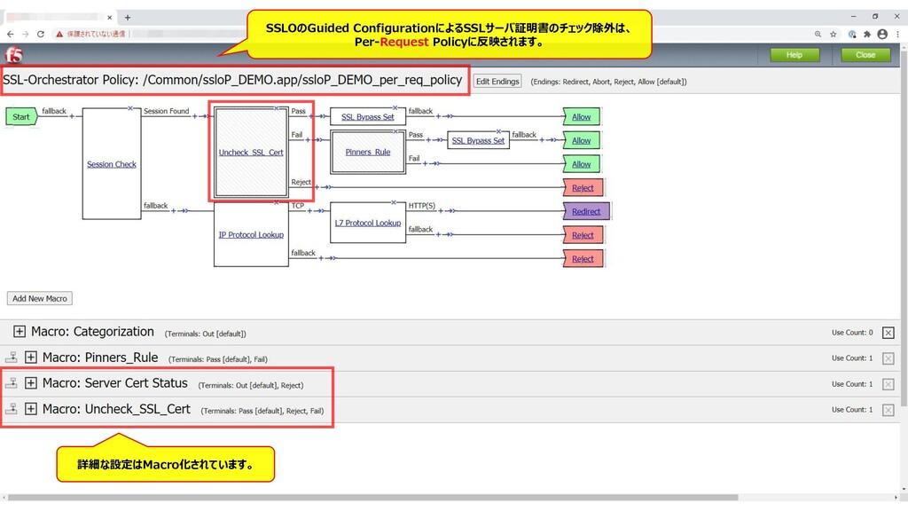 241 SSLOのGuided ConfigurationによるSSLサーバ証明書のチェック除...