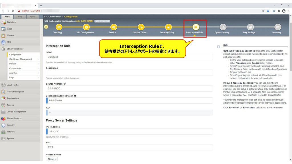 248 Interception Ruleで、 待ち受けのアドレスやポートを指定できます。