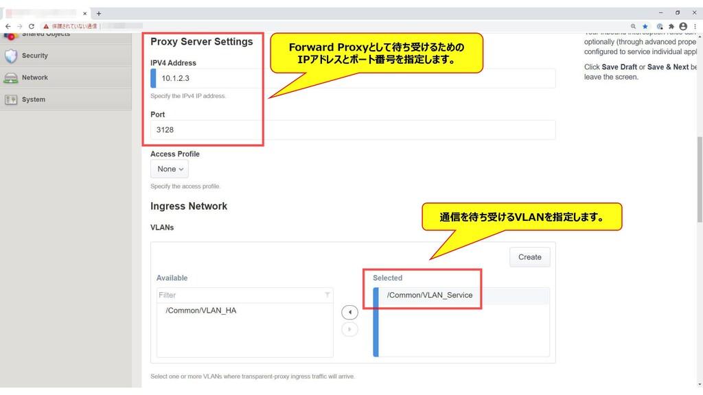 249 Forward Proxyとして待ち受けるための IPアドレスとポート番号を指定します...