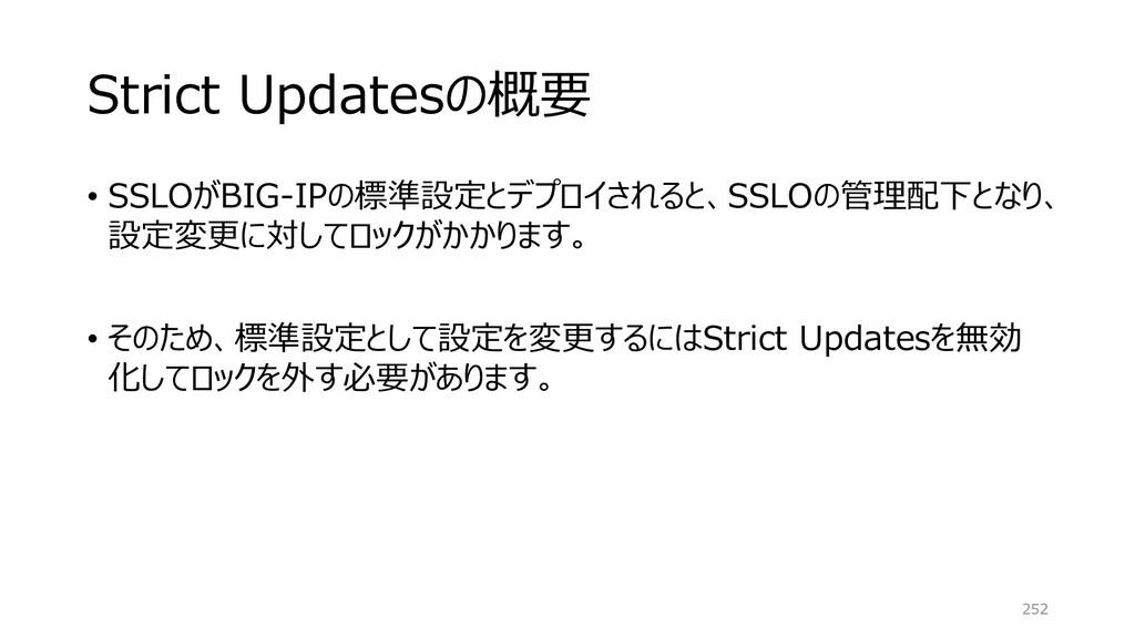 Strict Updatesの概要 • SSLOがBIG-IPの標準設定とデプロイされると、S...