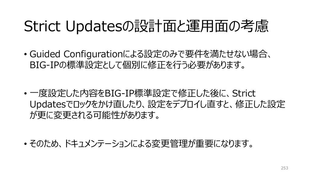 Strict Updatesの設計面と運用面の考慮 • Guided Configuratio...