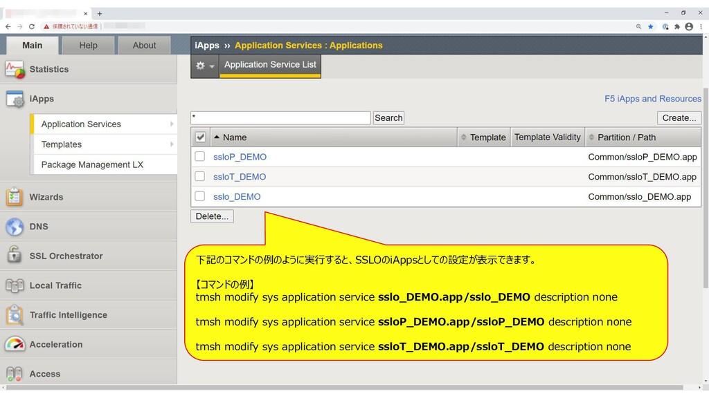 255 下記のコマンドの例のように実行すると、SSLOのiAppsとしての設定が表示できます。...