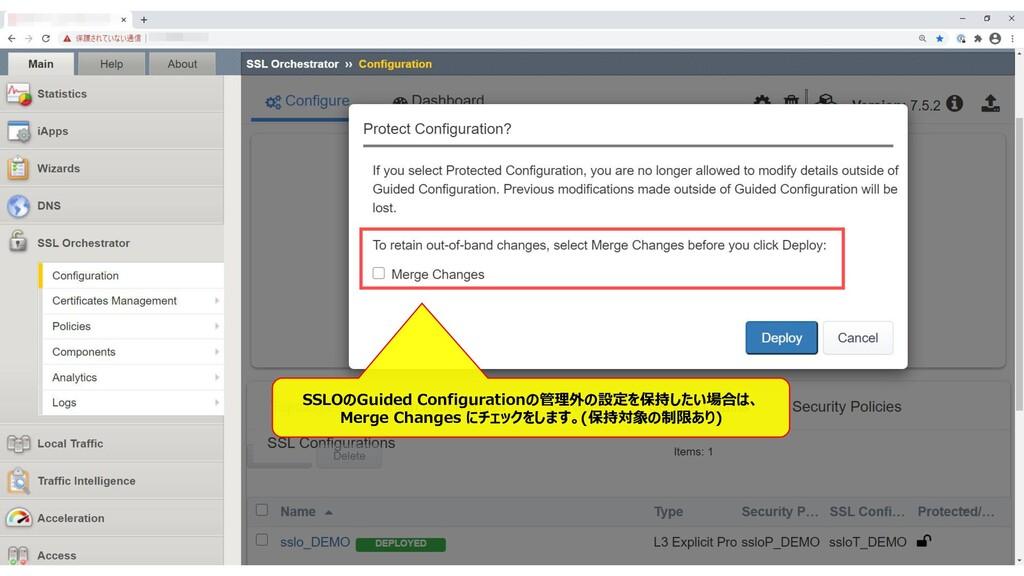 262 SSLOのGuided Configurationの管理外の設定を保持したい場合は、 ...