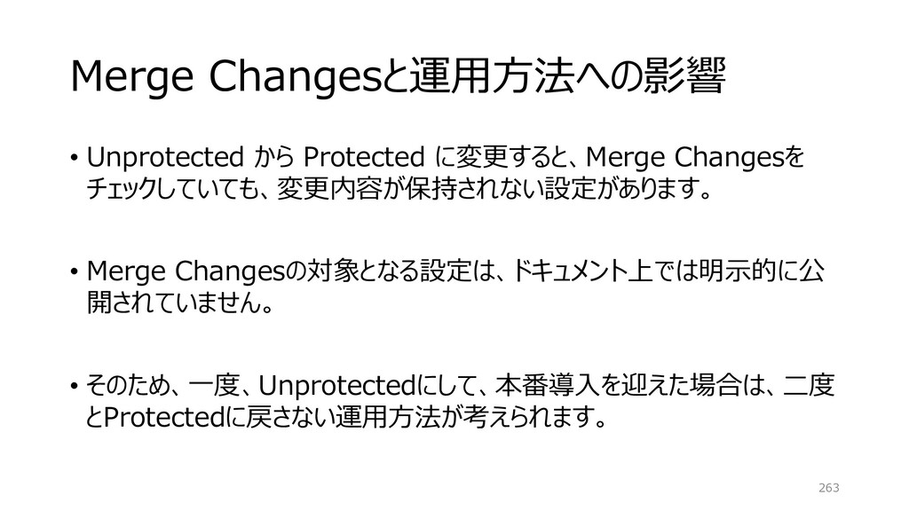 Merge Changesと運用方法への影響 • Unprotected から Protect...