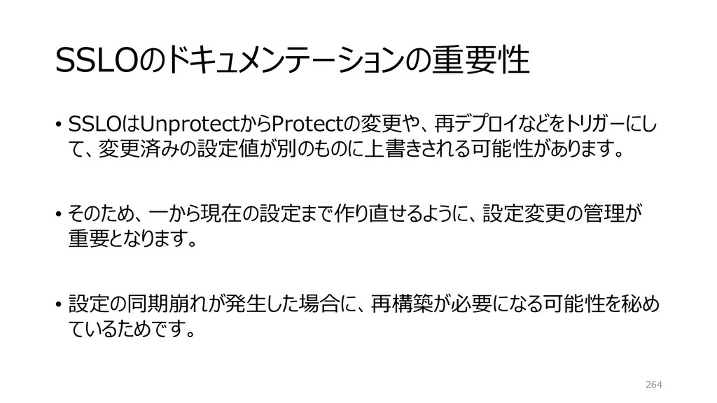 SSLOのドキュメンテーションの重要性 • SSLOはUnprotectからProtectの変...