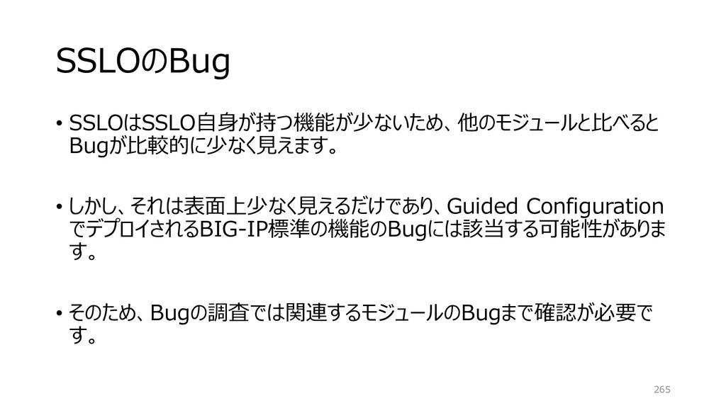 SSLOのBug • SSLOはSSLO自身が持つ機能が少ないため、他のモジュールと比べると ...
