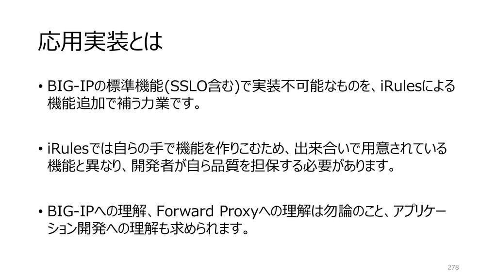応用実装とは • BIG-IPの標準機能(SSLO含む)で実装不可能なものを、iRulesによ...