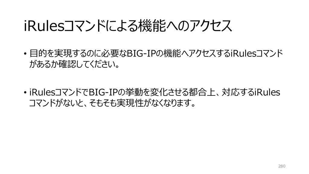 iRulesコマンドによる機能へのアクセス • 目的を実現するのに必要なBIG-IPの機能へア...
