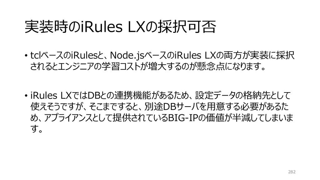 実装時のiRules LXの採択可否 • tclベースのiRulesと、Node.jsベースの...