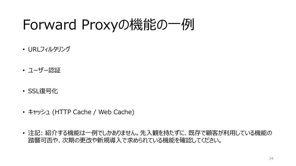 Forward Proxyの機能の一例 • URLフィルタリング • ユーザー認証 • SSL...