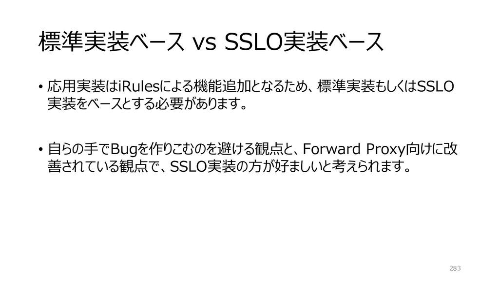 標準実装ベース vs SSLO実装ベース • 応用実装はiRulesによる機能追加となるため、...