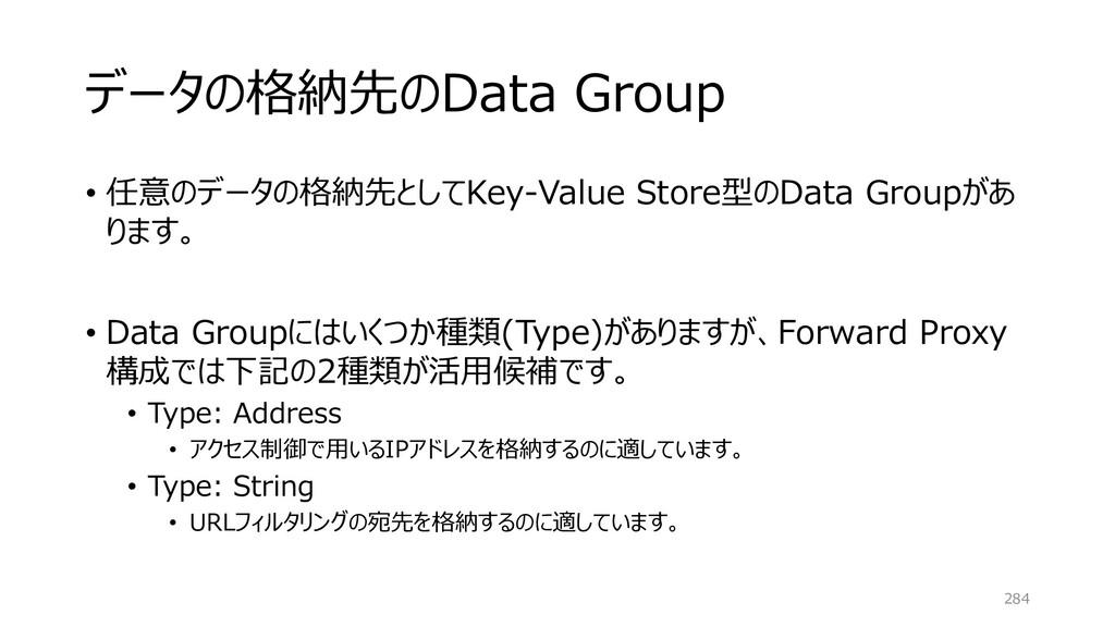データの格納先のData Group • 任意のデータの格納先としてKey-Value Sto...