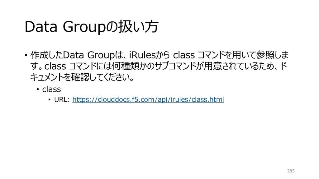 Data Groupの扱い方 • 作成したData Groupは、iRulesから class...