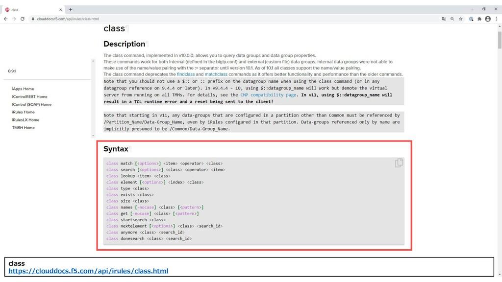 286 class https://clouddocs.f5.com/api/irules/c...