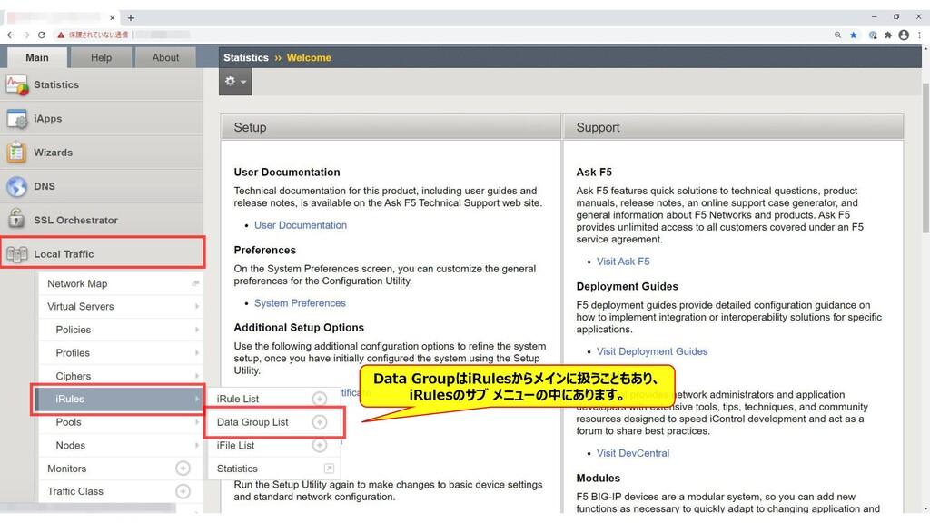 289 Data GroupはiRulesからメインに扱うこともあり、 iRulesのサブ メ...