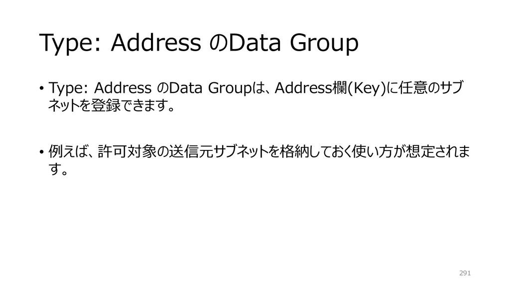 Type: Address のData Group • Type: Address のData...
