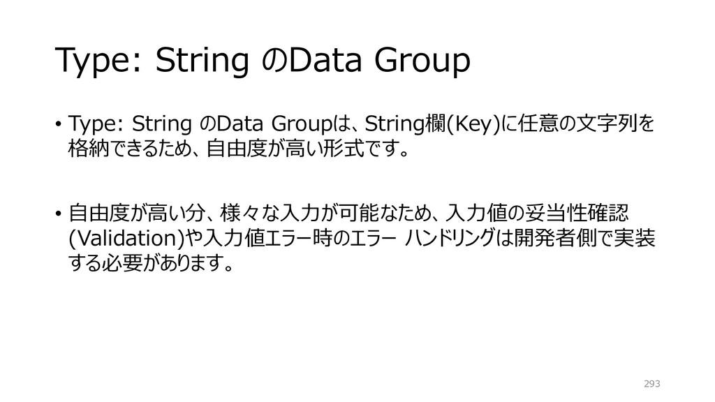 Type: String のData Group • Type: String のData G...