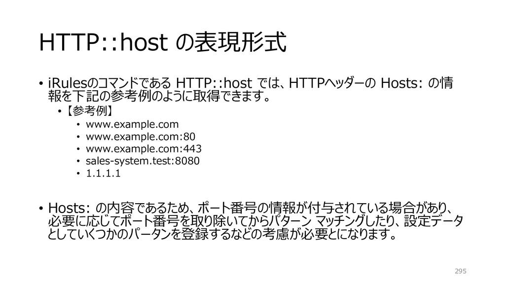 HTTP::host の表現形式 • iRulesのコマンドである HTTP::host では...