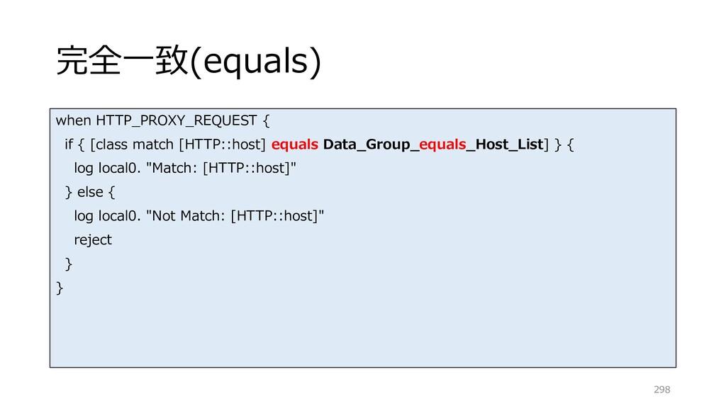 完全一致(equals) when HTTP_PROXY_REQUEST { if { [cl...