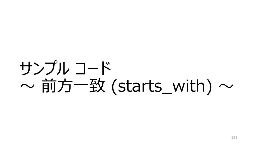サンプル コード ~ 前方一致 (starts_with) ~ 299