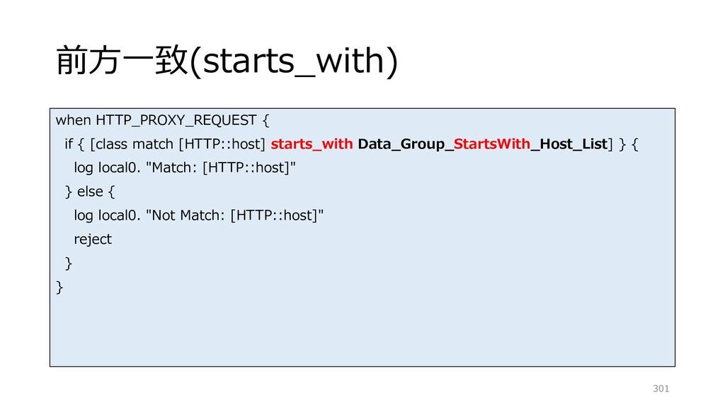 前方一致(starts_with) when HTTP_PROXY_REQUEST { if ...