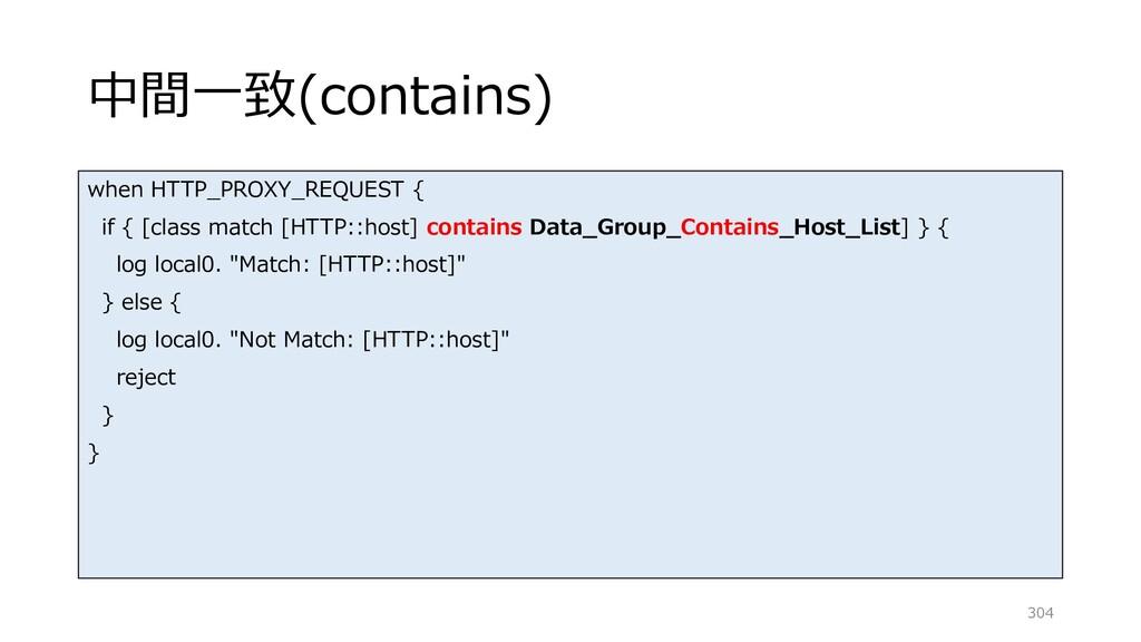 中間一致(contains) when HTTP_PROXY_REQUEST { if { [...