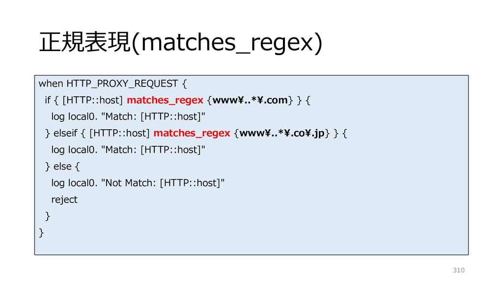 正規表現(matches_regex) when HTTP_PROXY_REQUEST { i...