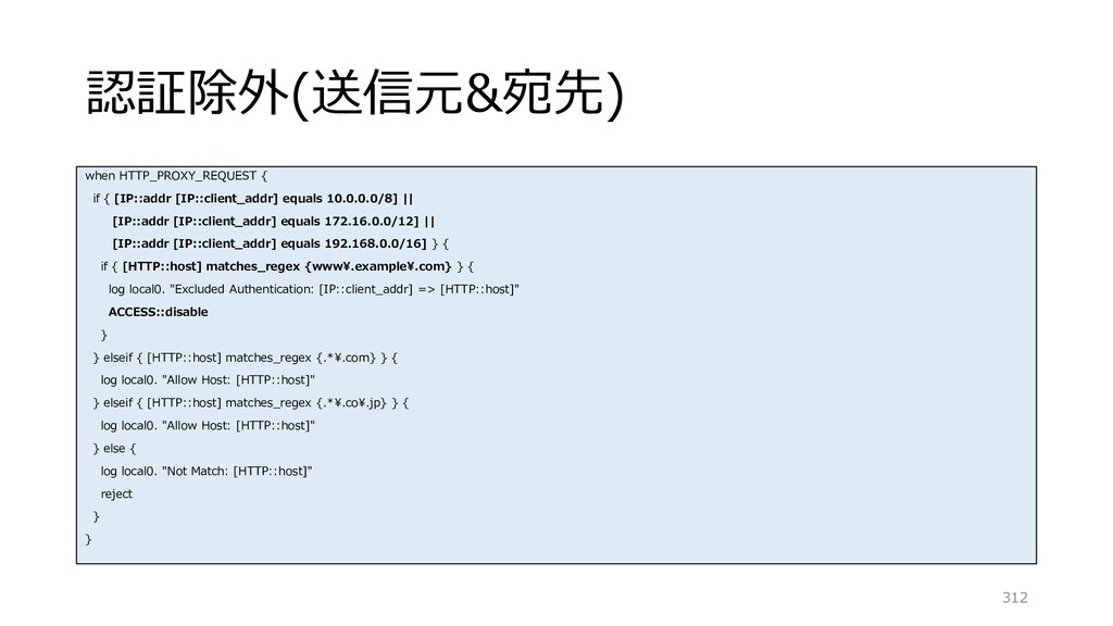 認証除外(送信元&宛先) when HTTP_PROXY_REQUEST { if { [IP...