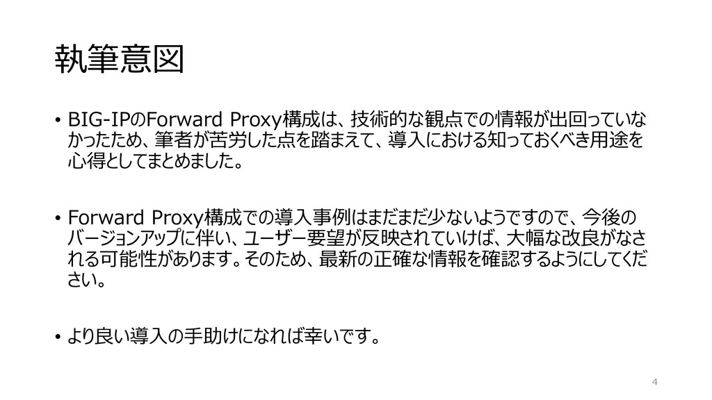 執筆意図 • BIG-IPのForward Proxy構成は、技術的な観点での情報が出回ってい...