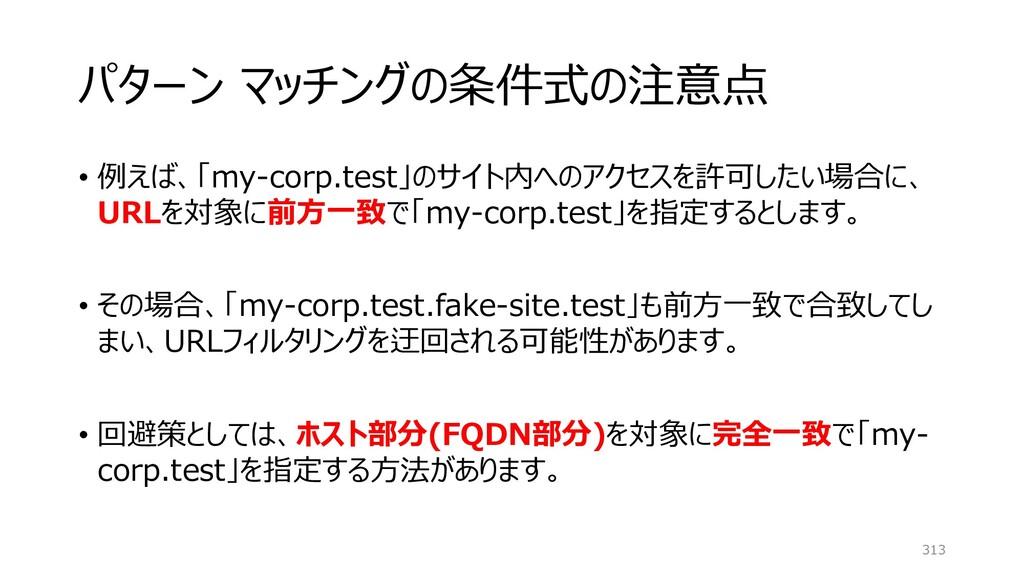 パターン マッチングの条件式の注意点 • 例えば、「my-corp.test」のサイト内へのア...