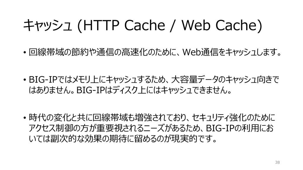 キャッシュ (HTTP Cache / Web Cache) • 回線帯域の節約や通信の高速化...