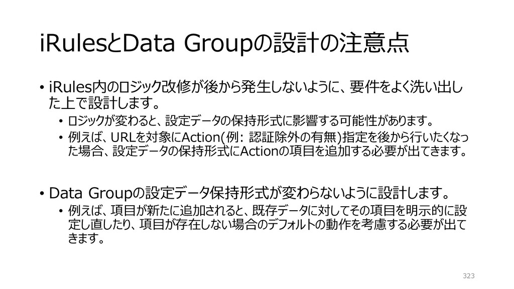 iRulesとData Groupの設計の注意点 • iRules内のロジック改修が後から発生...